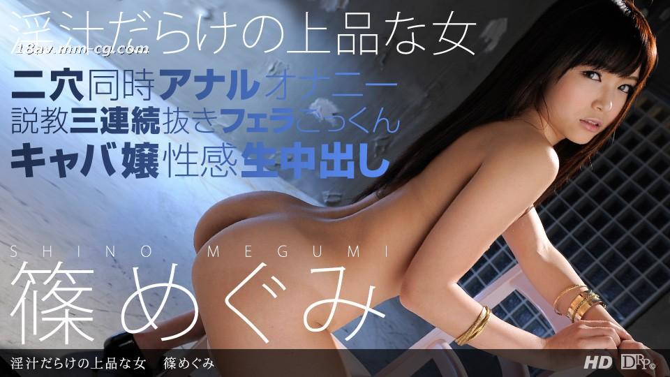 "The latest one 111012_469 筱 ""The net is a woman who is lascivious and elegant"""