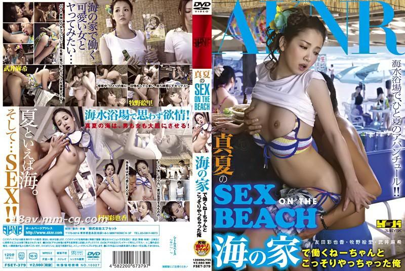 [中国語](AKNR)夏のSEX ON THE BEACH私は密かに海辺のコテージの仕事をしていました。