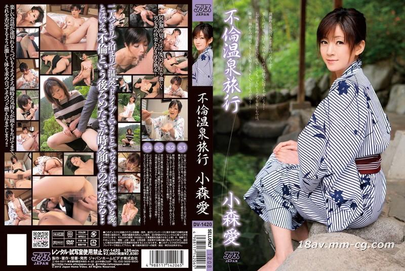 [中文](ALICE JAPAN) Brunsing Hot Springs Travel Komori Love
