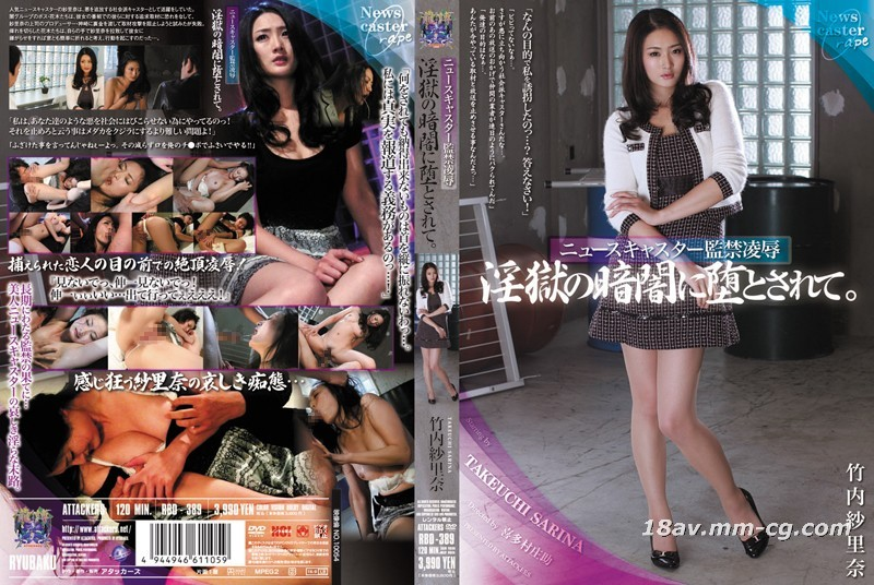 (ATTACKERS) imprisonment and abuse of female anchors into the darkness of lustful hell. Takeuchi Rina
