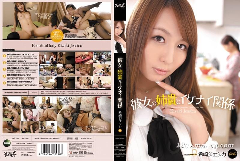 [中文](IDEA POCKET) has sex with his girlfriend's sister, Chisaki Jessica