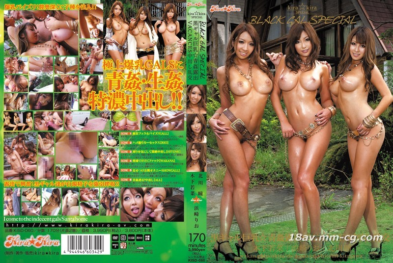[Chinese] (kira ☆ kira) 黑 辣 sister big tits ☆ Ao 姦 exposed VACANCES Nakade 亂