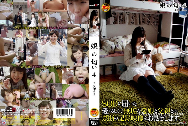 [Chinese](SOD) Daughter fragrance 4