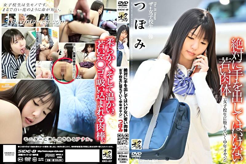 [中国語](SIDE-B)女子高校生の画像実習できない若い体は「女子高校生に関わる中年叔父」です