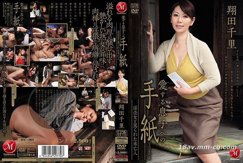 [中国語](マドンナ)深く愛されている息子への手紙、売春婦と結婚している未亡人。