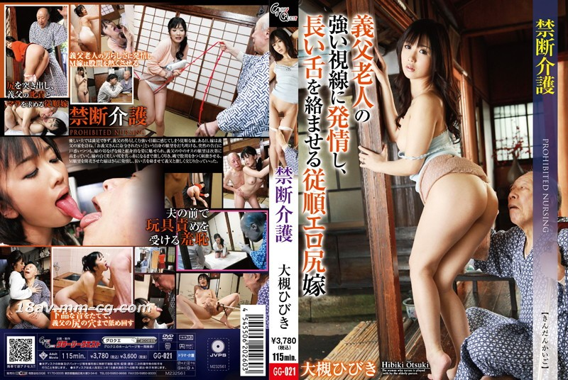 (GQE) contraindication care Otsuki sound effect