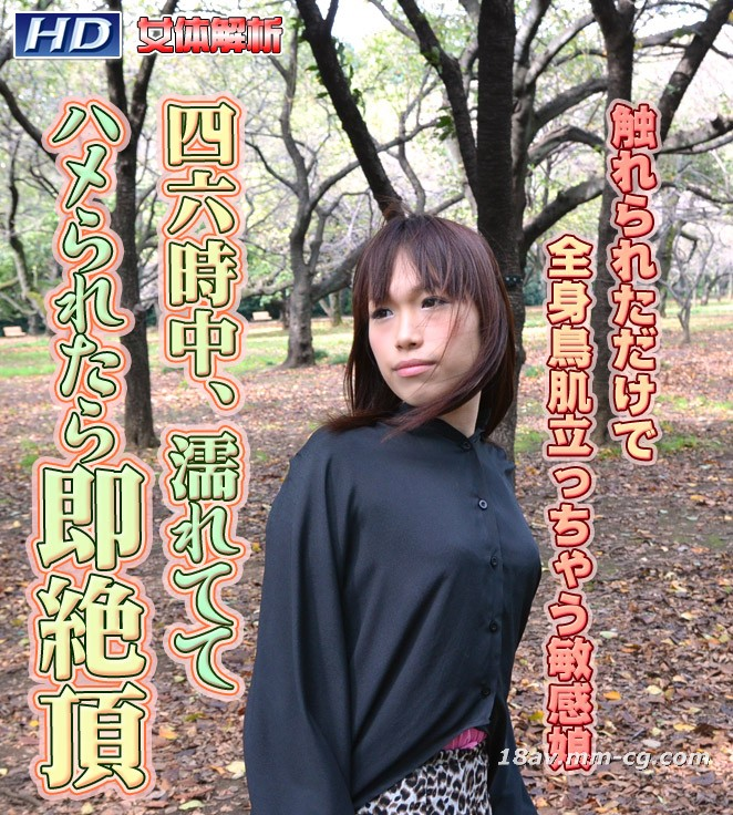 The latest gazichin! gachi399 female body analysis 90 RINGO