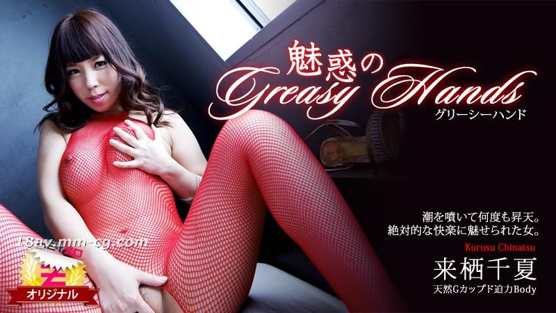 Latest heyzo.com 0102 Charm of Greasy Hands
