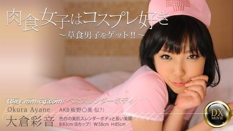 最新heyzo.com 0125肉食女性ロールプレイング熱狂的な草を食べる人オークラ色調