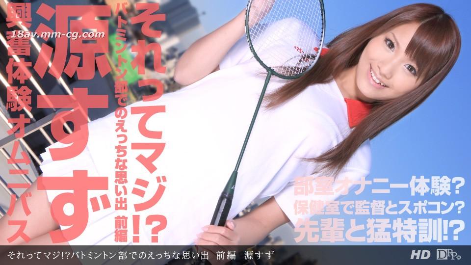 "The latest one, 120712_488, ""The erotic memories of badminton"