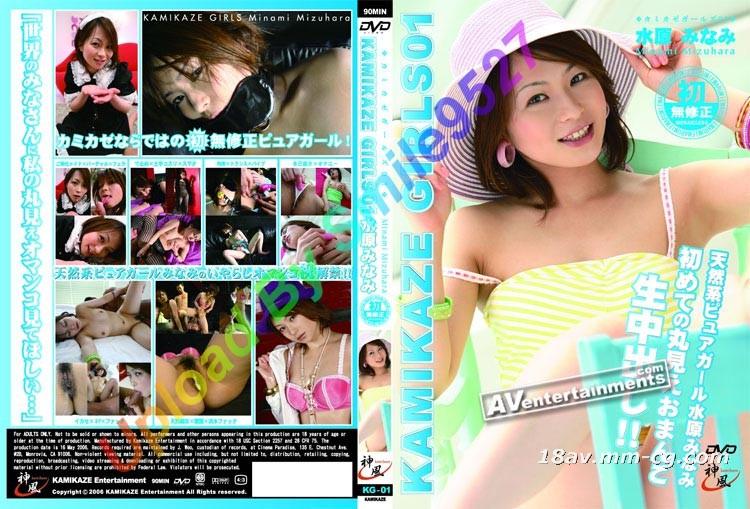 [無碼]Kamikaze Girls  Vol.01