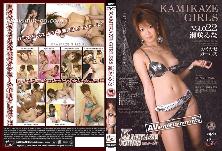 [無碼]Kamikaze Girls  Vol.22