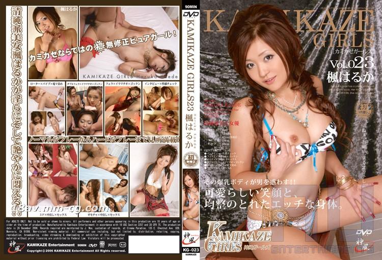 [無碼]Kamikaze Girls  Vol.23