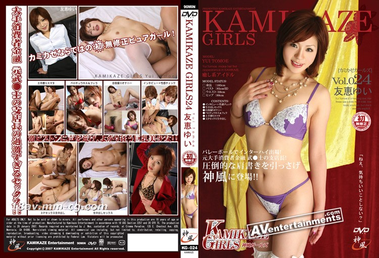 [無碼]Kamikaze Girls  Vol.24