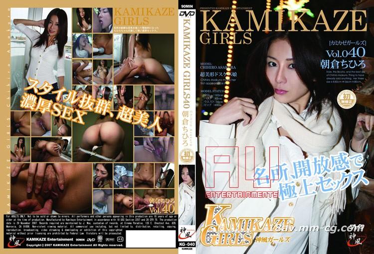 [無碼]Kamikaze Girls  Vol.40
