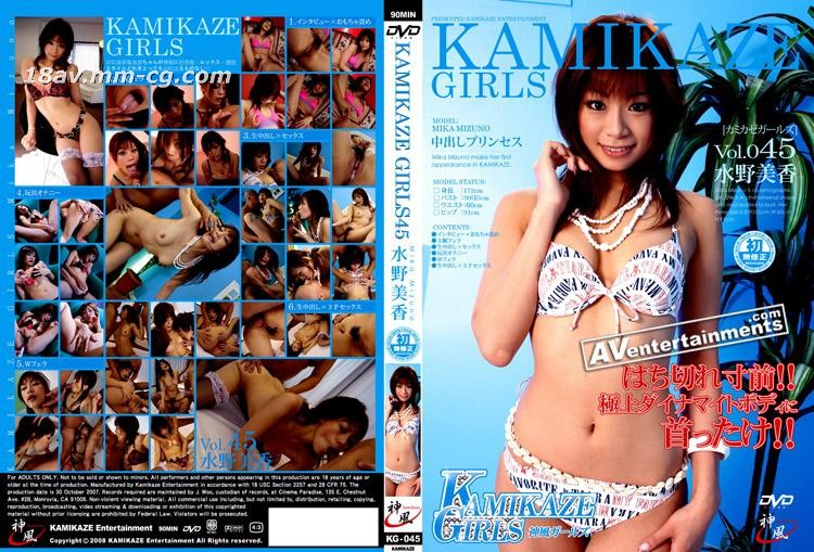 [無碼]Kamikaze Girls  Vol.45