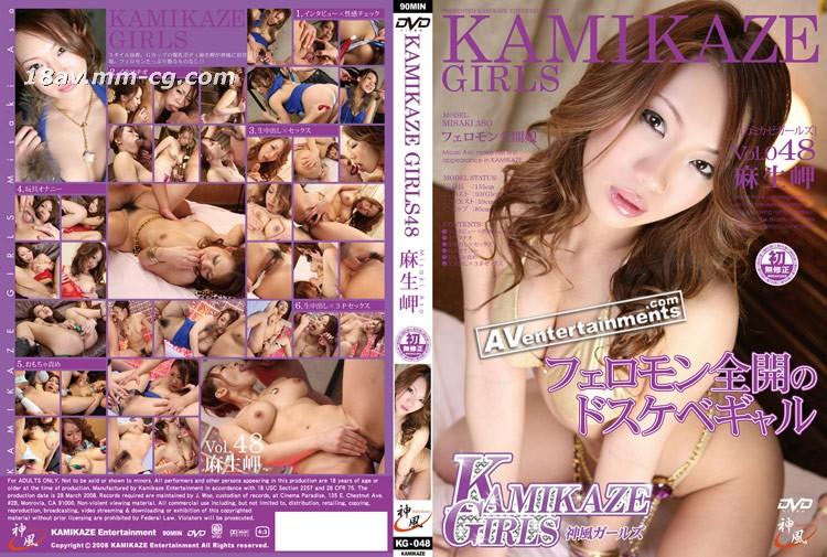 [無碼]Kamikaze Girls  Vol.48