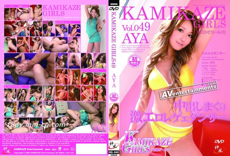 [無碼]Kamikaze Girls  Vol.49