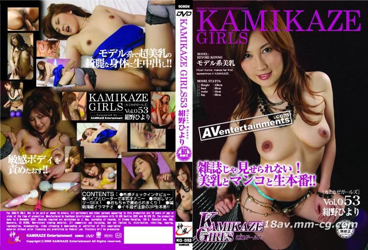 [無碼]Kamikaze Girls  Vol.53