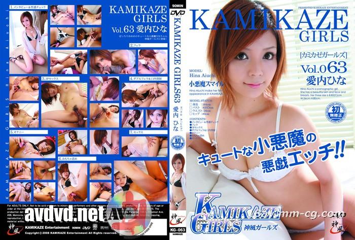 [無碼]Kamikaze Girls  Vol.63