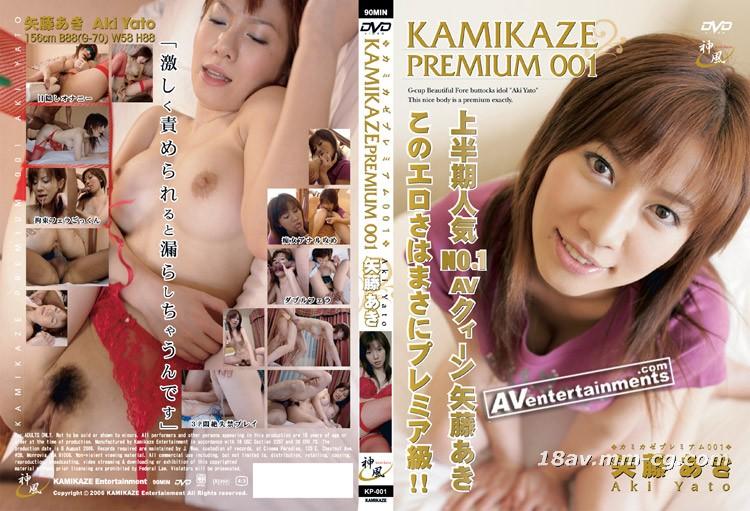 [No code] Kamikaze Premium Vol.01