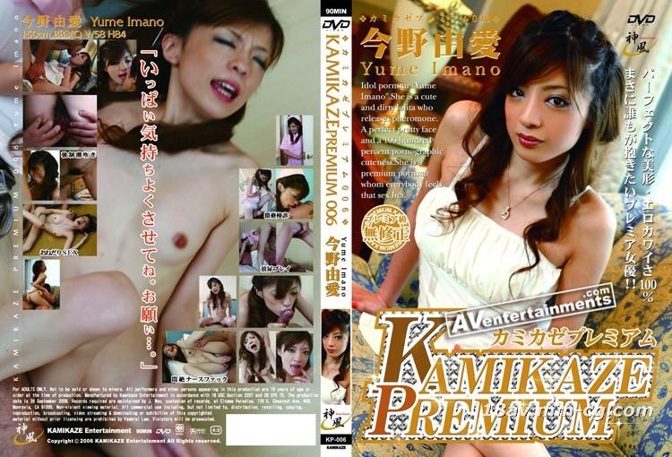 [Uncensored] Kamikaze Premium Vol.06