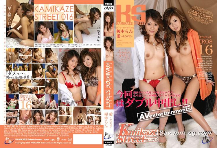 [无码]Kamikaze Street Vol.16