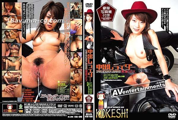 [碼] KOKESHI Vol. 06