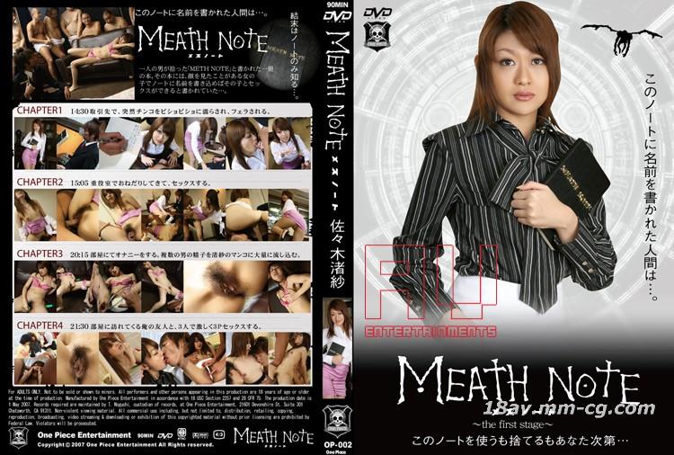 [无符] MEATH NOTEデスノートAVライブ版佐々木渚
