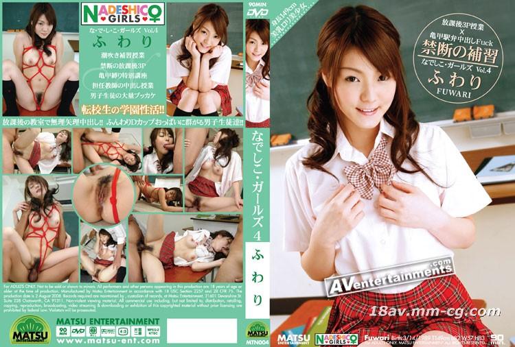 [無碼]Nadeshico Girls Vol.4
