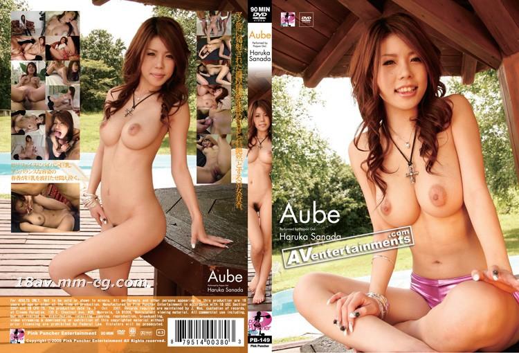 [无码]PB-149 Aube