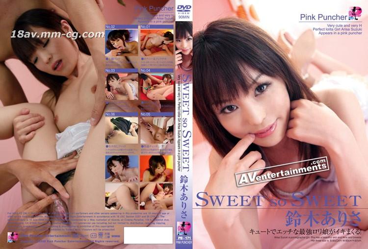 [无码]PB-171 Sweet to Sweet Suzuki