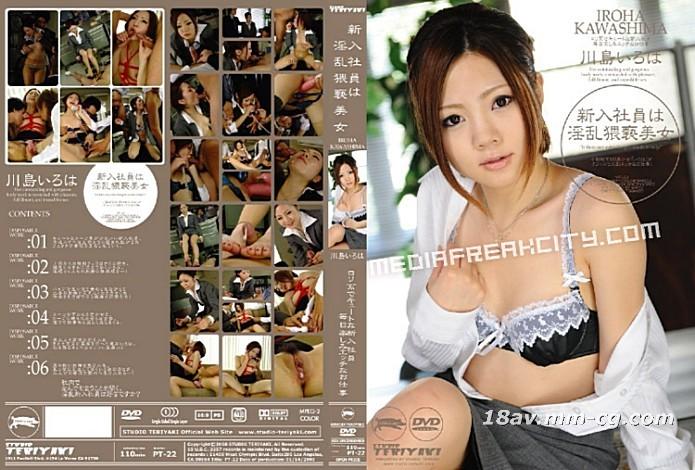 [无码]PT-22-Studio Teriyaki. New member is a lecherous 猥亵 beauty