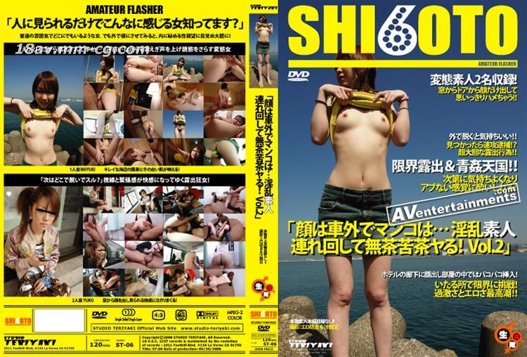 [コードなし] SHI6OTO Vol.6