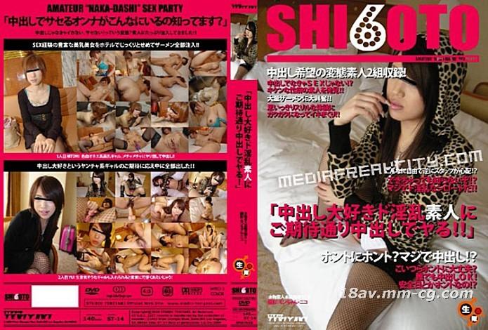 [无符] SHI6OTO Vol.14