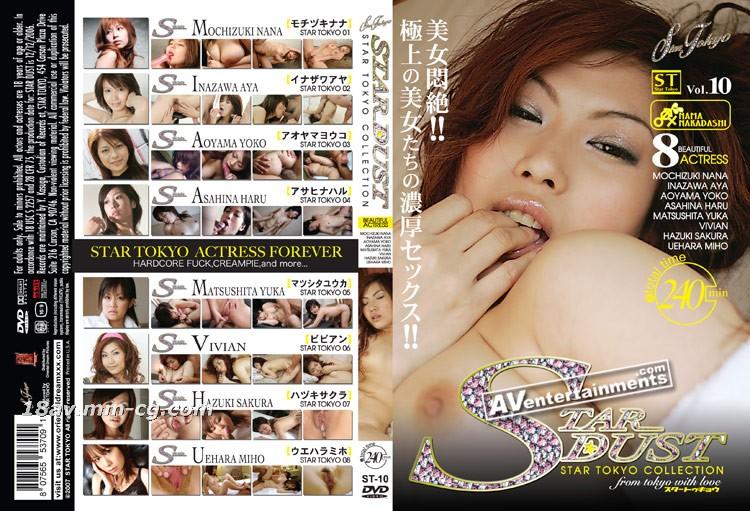 [无码]Star Tokyo Vol.10