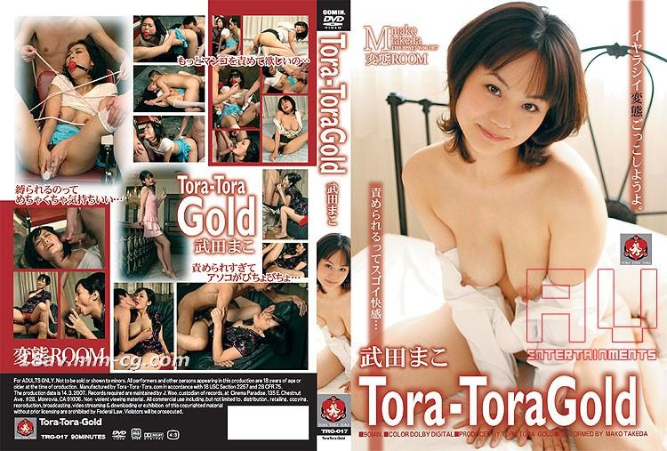 [碼] Tora Tora Gold Vol. 17