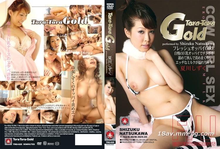 [無碼]Tora Tora Gold Vol.25