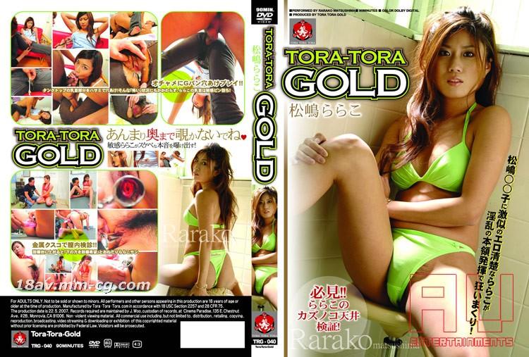 [碼] Tora Tora Gold Vol. 40