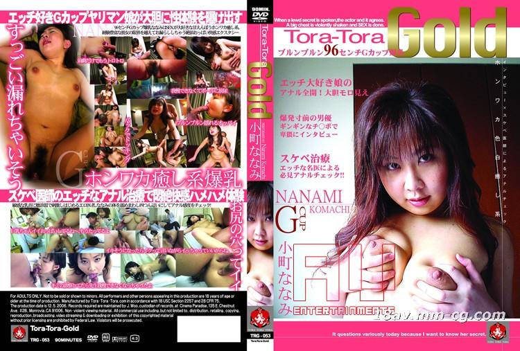 [無碼]Tora Tora Gold Vol.53
