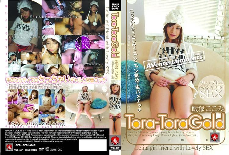 [碼] Tora Tora Gold Vol. 67