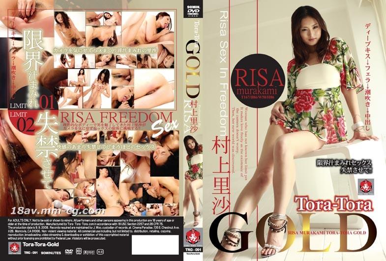 [碼] Tora Tora Gold Vol. 91