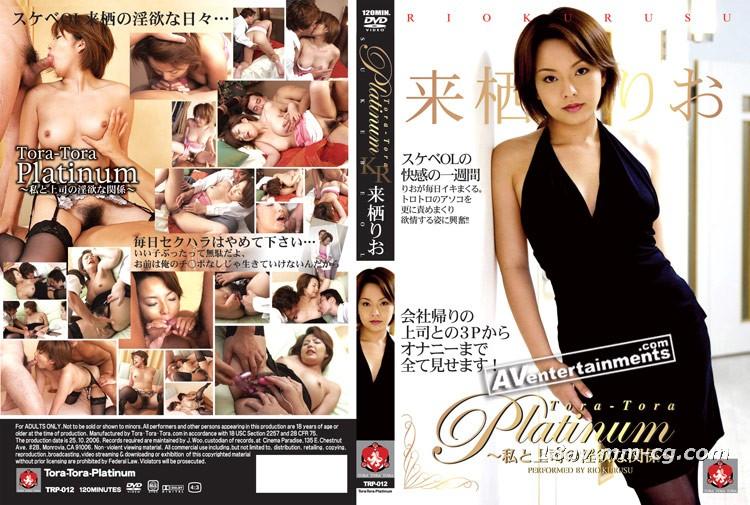 [无码]Tora Tora Platinum Vol.12
