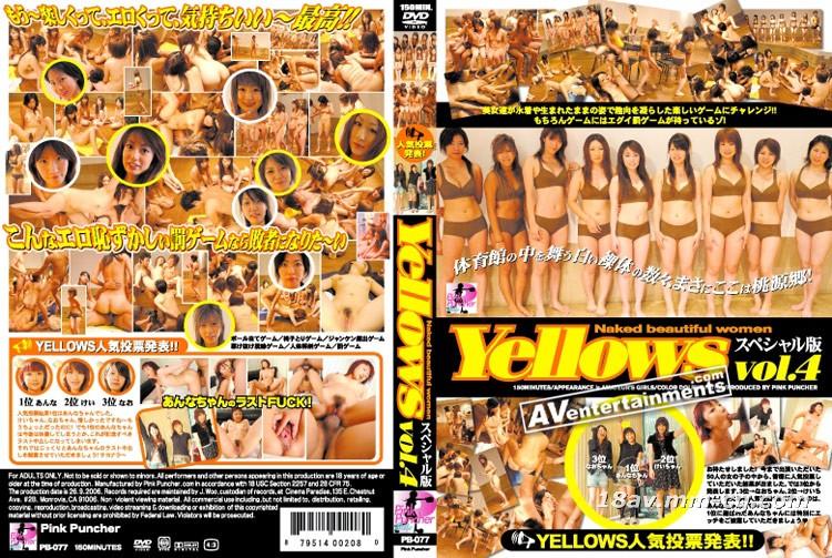 [无码]Yellows Vol.4