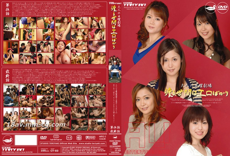 [Uncensored] Adult Riken Theater Fifth Word