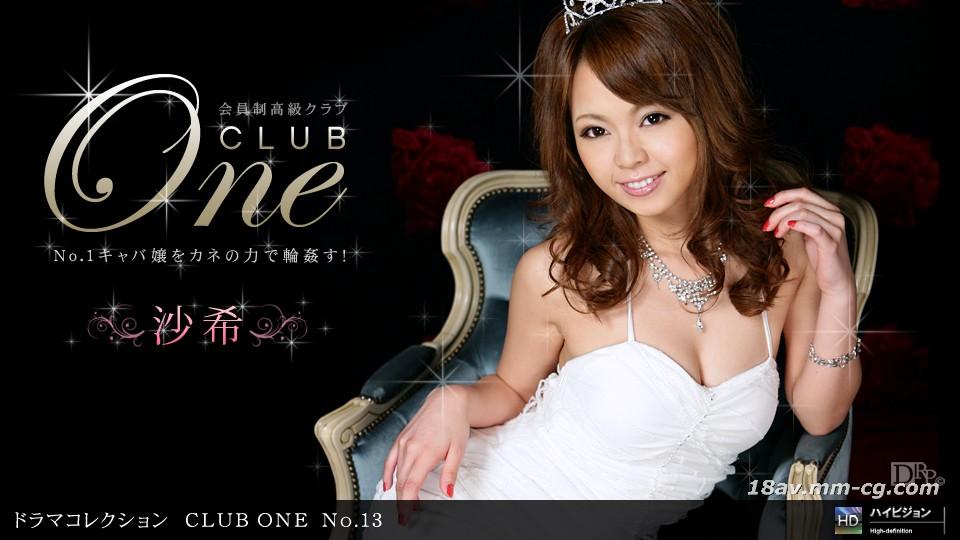 [No code]CLUB ONE No.13