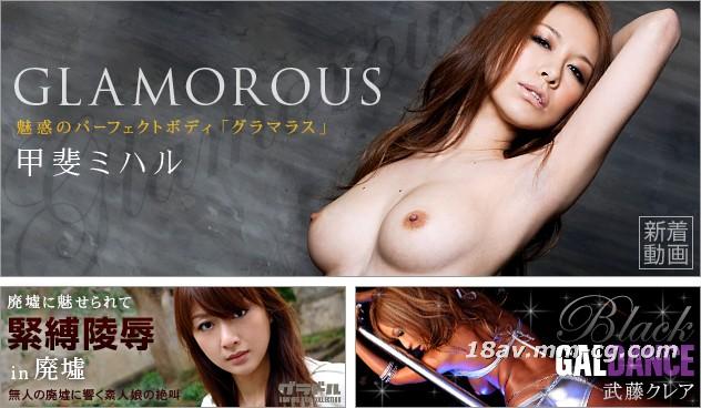 """The latest book """"GLAMOROUS Ai Miharu"""""""