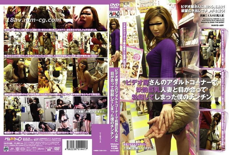 [英文](HIBINO) In the adult area of the audio-visual rental shop, I met with the fascinating big breasts, so I couldn't help but erect.