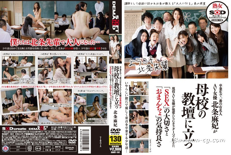 (SOD) AV actress Beita Mako returned to his alma mater to give special guidance to students.