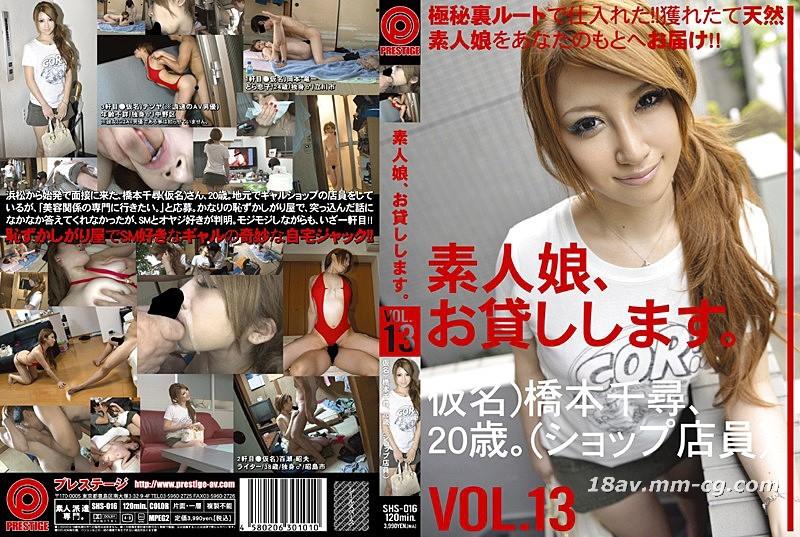 Amateur Beauty Rental Service VOL.13